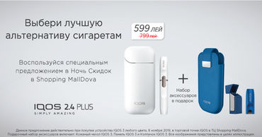 IQOS Moldova:  Выбери лучшую альтернативу сигаретам по выгодной цене ®