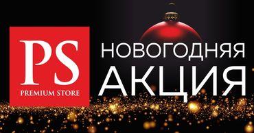 Новогодняя акция в Premium Store ®