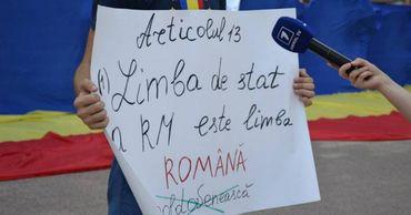 Академия наук требует переименовать молдавский язык на румынский. Фото: Agora.md