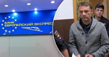 В РФ завершилось расследование по делу банкира, замешанного в Ландромате