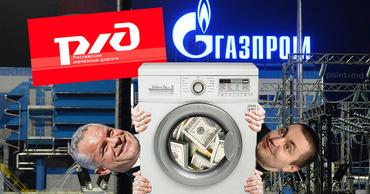 В Молдове отмывали деньги подрядчики российских компаний Газпром и РЖД.