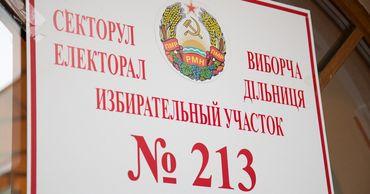 В Приднестровье открылись избирательные участки.
