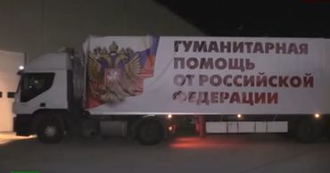Великобритания призвала РФ прекратить отправлять гуманитарные конвои в Донбасс.