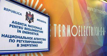 Реакция Termoelectrica на обвинения НАРЭ: Протокол необоснован. Фото: Point.md