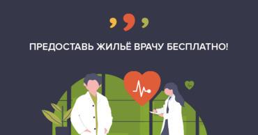 999.md помогают врачам найти жилье рядом с работой.