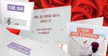 Moldova Mixed подготовила открытки с признанием в любви с молдавским акцентом. Коллаж: Point.md.