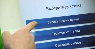 В 2020 году в Приднестровье планируют ввести электронную запись на приём к врачу.