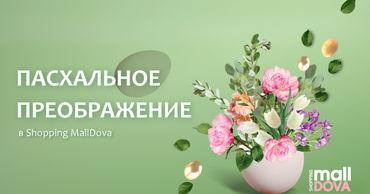 Пасхальное преображение в Shopping MallDova Ⓟ