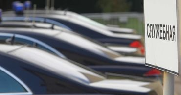 Расходы на использование служебного транспорта чиновниками снизились в 3 раза.