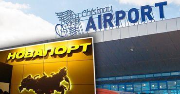 """""""Новапорт"""" сохраняет интерес к аэропорту Кишинева, ждет от правительства Молдавии объявления конкурса."""