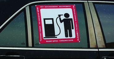 Вячеслав Ионицэ: Процесс роста цен на топливо только начинается.