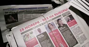 АП признала неприемлемым иск ПДС по поводу предвыборных газет Додона.