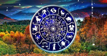 Гороскоп на 13 сентября для всех знаков зодиака.