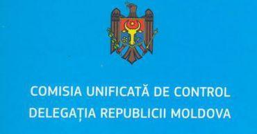 Новое заседание Объединенной контрольной комиссии состоялось в Бендерах.