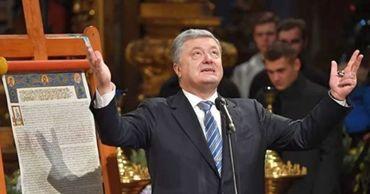 """На Украине закрыли """"дело о томосе"""", по которому проходил Порошенко."""
