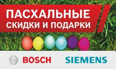 Bosch-Siemens: Пасхальная распродажа и подарки всем ®