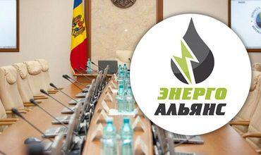 Республика Молдова не признает претензии ООО «Энергоальянс».