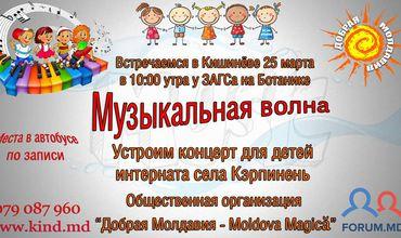 """""""Добрая Молдавия"""" приглашает всех на XXXXVI акцию """"Музыкальная волна"""""""