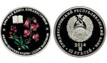 На монете изображена лилия в цвете с надписью «Лилия «Царские кудри» - LILIUM MARTAGON.