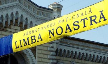 За изменение названия государственного языка Республики Молдова высказались 34 % респондентов.
