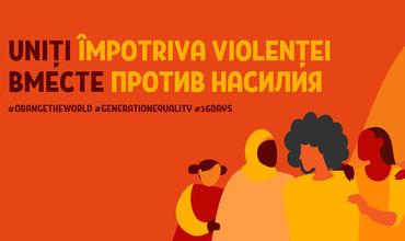 «16 дней активности»: скажи «Нет!» насилию над женщинами