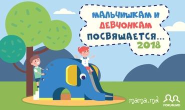"""Благотворительная акция """"Мальчишкам и девчонкам посвящается…"""" 2018"""
