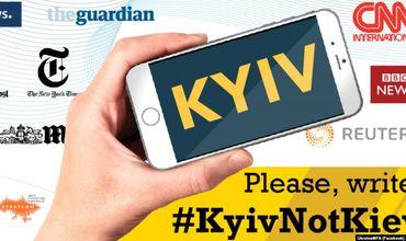 США официально изменили транслитерацию Kiev на Kyiv.