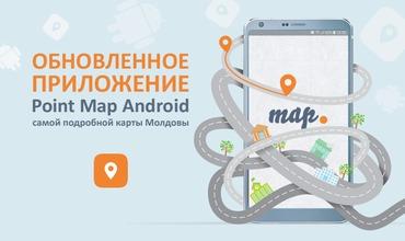 Доступна новая версия Point Map для платформы Android.