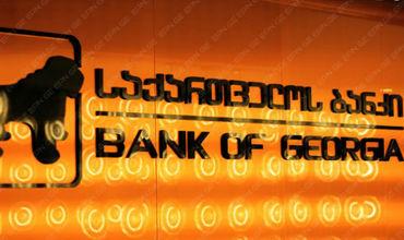 """TFR-მა """"საქართველოს ბანკი"""" 2016 წლის საუკეთესო ბანკად დაასახელა საქართველოში. foto: bfm.ge"""