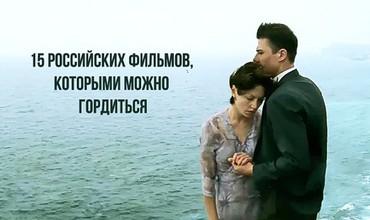 15 российских фильмов, которыми можно гордиться