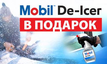 Mobil 1 Centru: Mobil De Icer в подарок при замене синтетического моторного масла ®