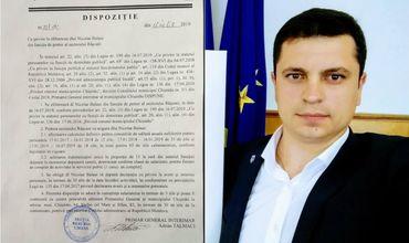 Претор Рышкановки отправлен в отставку.