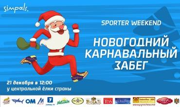 Карнавальный забег-2015. Новогодняя сказка для детей и взрослых в центре Кишинева