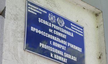 Обучение в комратском профтехучилище проводится на бесплатной основе.