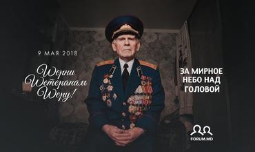 Wерни Wетеранам Wеру 2018: до начала акции осталось 2 дня
