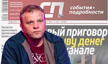 "Перунов журналистам холдинга Плахотнюка: ""Да увольтесь, наконец""."