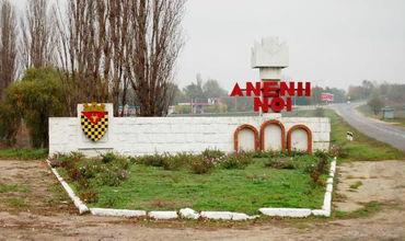 Румынский уезд заключил союз с Анений Ной в честь 100-летия Объединения