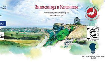 Знатокиада в Кишиневе - церемония открытия, выставочная игра