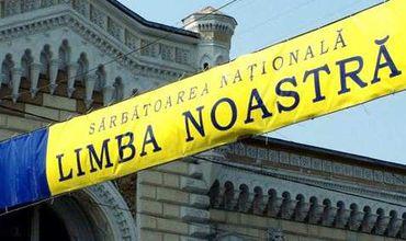 По мнению Конституционного суда, государственным языком Республики Молдова является румынский язык.