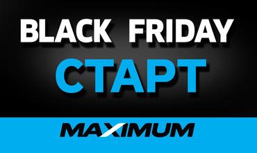 Maximum: Старт Black Friday ®