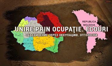 В Молдове представили фильм, осуждающий объединение Бессарабии с Румынией