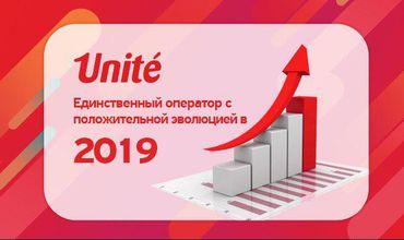 Позитивный тренд развития Unite продолжается и в 2019 году.