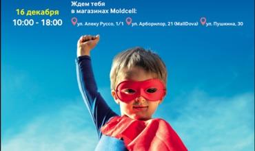 Благотворительная акция «Жизнь не мелочь» пройдет 16 декабря