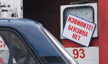 Некоторые виды бензина в Левобережье подходят к концу.