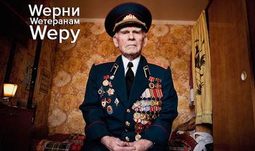 Акция ко Дню Победы: Wерни Wетеранам Wеру - 2015!