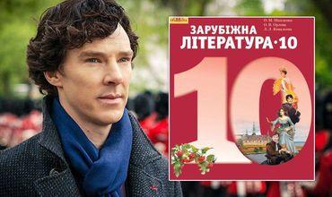 Изображение известного британского актера Бенедикта Камбербэтча попало на обложку украинского учебника.