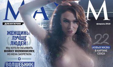 Алена Водонаева разделась для журнала «Maxim»