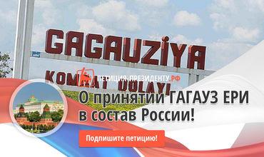 На российском сайте была размещена поддельная петиция по Гагаузии