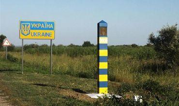 Кабмин Украины планирует обозначить границу с Россией на местности.