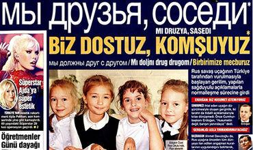 Турецкая газета вышла с русским заголовком